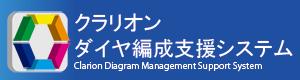 ダイヤシステムバナー・PDFリンク